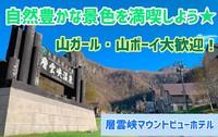 【山ガール・山ボーイ歓迎】黒岳に登った後は層雲峡温泉♪ゆったり満喫プラン☆1泊夕食付