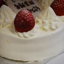 【記念日プラン】お誕生日や結婚記念日、親孝行に…心を込めてお祝いを!!