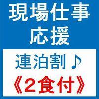 【出張・現場仕事応援】【☆連泊特価☆】連泊お手軽プラン