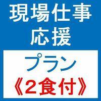 【瀬戸内市〜西大寺周辺での現場仕事にオススメ!!!】お手軽出張プラン