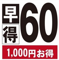 【さき楽60】早めの予約でお得♪グランメールオリジナル料理☆スタンダードプラン