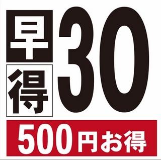 【さき楽30】早めの予約でお得♪グランメールオリジナル料理☆スタンダードプラン