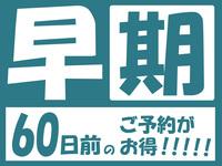 【さき楽60】60日前までの予約がおトクなプラン♪(朝食なし)