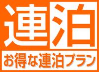 【連泊エコプラン・素泊り】2〜4泊のご宿泊限定!全室Wi-Fi完備♪