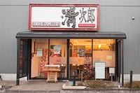 【近隣飲食店さんとのコラボ企画♪】回転鮨清次郎 仙台泉店お食事券付プラン【2食付】