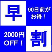 【さき楽】90日前までのご予約で2000円OFF★季節の創作和食【喜楽】コース♪