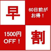 【さき楽】60日前までのご予約で1500円OFF★季節の創作和食【喜楽】コース♪