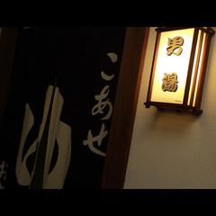 ★お日にち限定セール★3/30(金)までの平日限定!「とくとくプラン」が8,000円→7,500円!