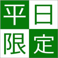 【九州ありがとうキャンペーン】≪平日限定≫自家製のお茶をプレゼント♪1日2組限定<2食付>