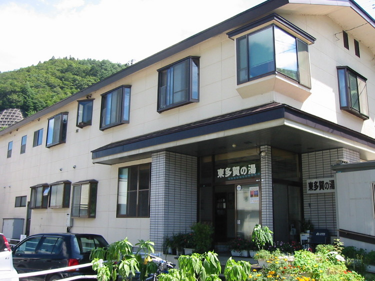 旅館 東多賀の湯 関連画像 3枚目 楽天トラベル提供