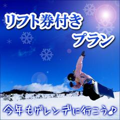 【お先でスノ。】シーズン到来!スキー1日リフト券付!1泊2食付