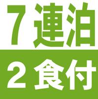 【7連泊割】7泊以上でお得に宿泊【2食付き】