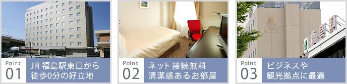 JR福島駅東口隣接の好立地、wifi接続無料 清潔感あるお部屋、ビジネスや観光拠点に最適