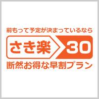 【さき楽30/朝食付】ビジネスに観光に!朝食付プラン【ビジネス応援】