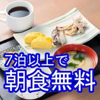 【長期滞在歓迎】朝食サービス♪インターネット(無料) 【長期滞在者限定プラン】