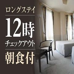 【12時チェックアウト】22時間のロングステイプラン〜朝食付〜