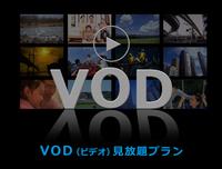 VOD(ビデオ)見放題プラン