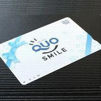クオ・カード 500円付プラン