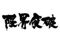 【限界突破】平日期間1000室限定スペシャルキャンペーン