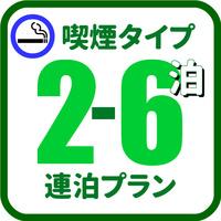 【男性シングル】 喫煙ルーム(2泊〜6泊)めちゃ得プラン!!