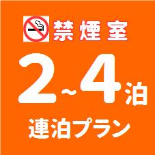 【男性シングル】 禁煙ルーム(2泊〜4泊)めちゃ得プラン!!