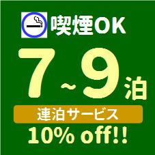 【男性シングル】 喫煙ルーム連泊サービス(7泊〜9泊)めちゃ得プラン!!