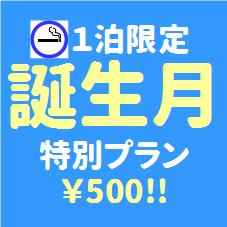 【お誕生月限定!!   男性シングル】1泊 500円めちゃ得!!プラン