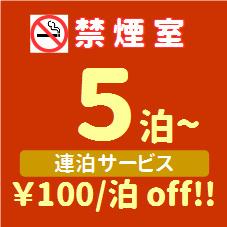 【男性シングル】 禁煙ルーム連泊サービス(5泊以上)めちゃ得プラン!!