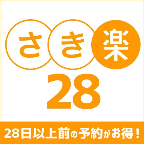 【さき楽28】28日前までの予約がお得【朝食付】