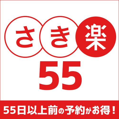【さき楽60】★早期予約★沖縄を楽しむ♪早めの予約でお得に!(朝食付き)