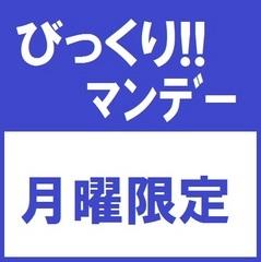 【シングル】びっくりマンデープラン ※朝食無料サービス