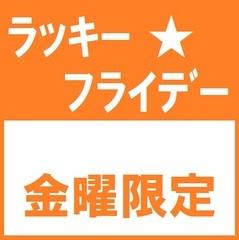 【金曜日】ラッキーフライデープラン ※朝食無料サービス