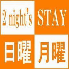 【連泊】日・月泊って☆☆2泊目1000円プラン☆☆※朝食無料サービス