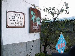 【和室4.5〜8畳】2食付◆地元の食材をつかった料理が自慢!