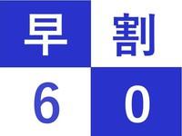 【早期割・さき楽】【早割60】60日前までの予約がかなりお得!素泊りプラン