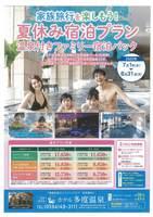 【お得なお勧めプラン】夏休み限定!!温泉付きファミリー宿泊プラン!