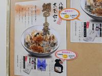 【プロの味!鯛めしの素付き】八幡浜の料亭が作った美味しい鯛めしの素付きプラン(素泊まり)*現金特価