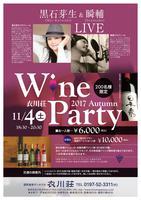 【11月4日限定】2017 衣川荘 Autumn Wine Party <宿泊朝食チケット込プラン>