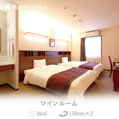 【喫煙】広々2ベッド◆26平米◆朝食無料