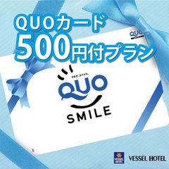 【GoToトラベル対象外】使いみちいろいろ♪クオカード500円付プラン