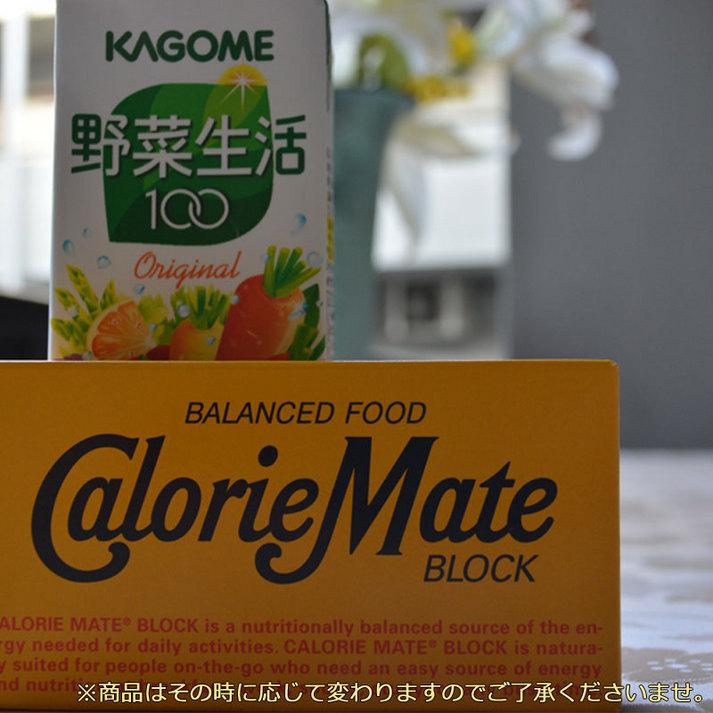 【朝食なし】働くビジネスマンに朝は軽快!カロリーメイト&野菜ジュースをプレゼント