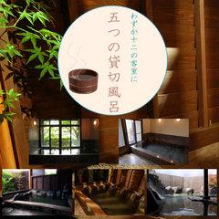 【5つの貸切無料】春味覚満載…日本一となった鹿児島黒牛を是非ご賞味下さい!◆鹿児島黒牛 会席膳プラン