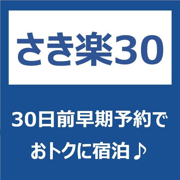 【さき楽30】30日前早期予約でお得〜素泊り〜