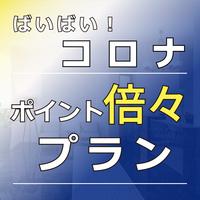 【ばいばい!コロナ】ビジネスに嬉しいポイント倍々プラン☆さらに1人あたり-567円引き!〜素泊り〜