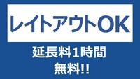 【レイトアウトOK・駐車場無料】ごゆるり安心宿泊プラン★朝食付