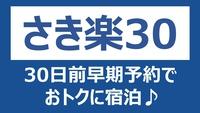 【さき楽30】30日前早期割引でお得★素泊り