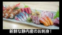 ここで食べぬは、モグリかモグラ☆刺身NO.1☆酒がススムよ♪『喜輪』夕食付きプラン