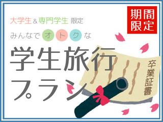 【学生限定!】熱海でお得な春休み!お酒も料理も食べ飲み放題プラン【学生旅行応援!】