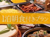 【一泊朝食つき】チェックインは23時までOK☆チェックアウトはゆとりの12時♪♪