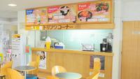 【10月〜6月】☆グループ・家族旅行にもオススメ♪☆ソフトクリーム付満喫プラン(夕朝食付)